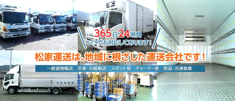 松家運送は地域に根ざした運送会社です!